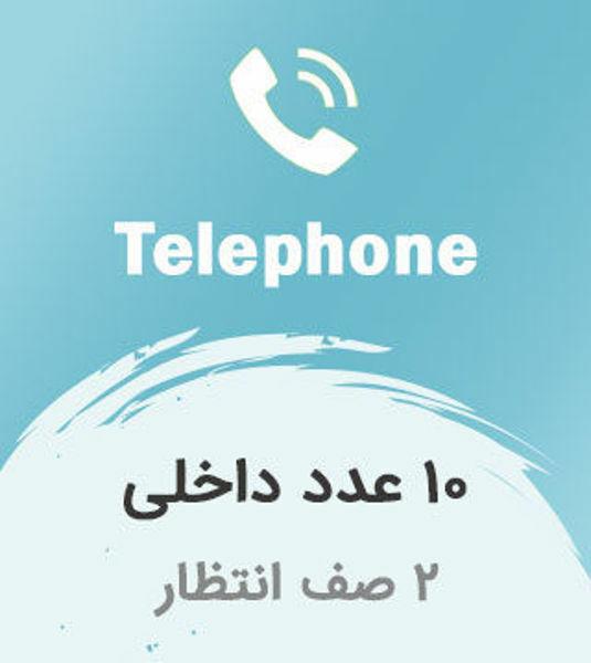 تصویر از مرکز تلفن، 10 عدد داخلی و 2 صف انتظار