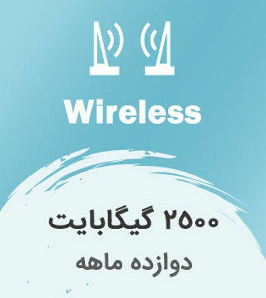 تصویر از اینترنت بیسیم اختصاصی دوازده ماهه با ترافیک 2500 گیگابایت بین الملل