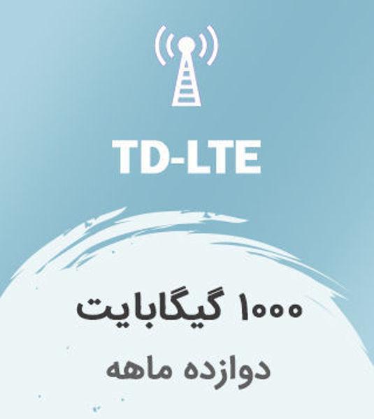 تصویر از اینترنت پر سرعت TD-LTE دوازده ماهه 1000 گیگا بایت
