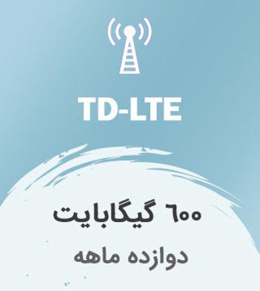 تصویر از اینترنت پر سرعت TD-LTE دوازده ماهه 600 گیگا بایت