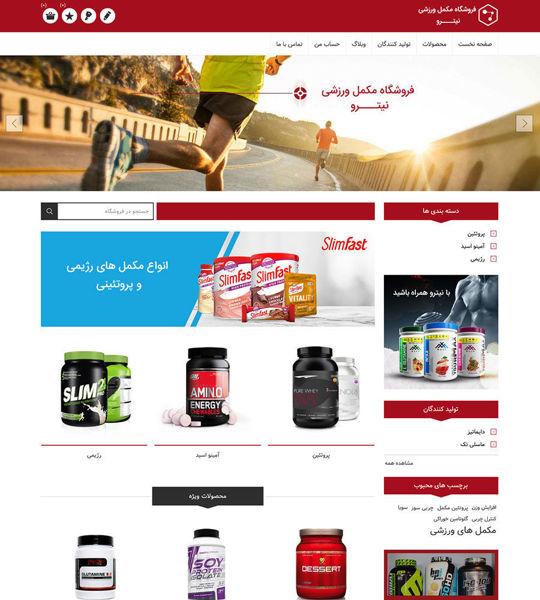 تصویر از فروشگاه مکمل ورزشی