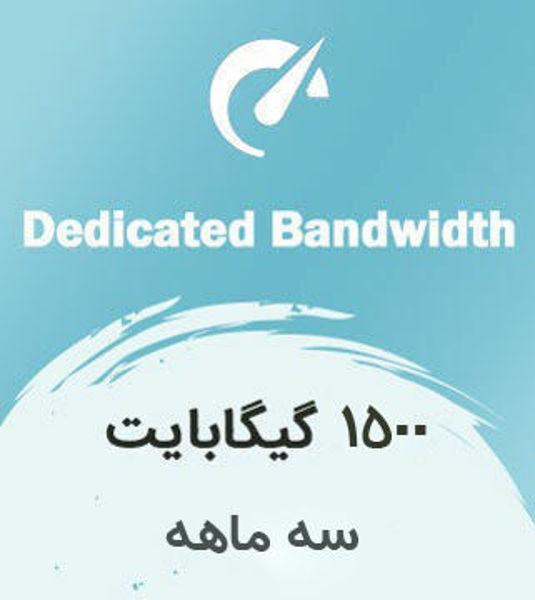 تصویر از اینترنت بیسیم اختصاصی سه ماهه با ترافیک 1500 گیگابایت بین الملل