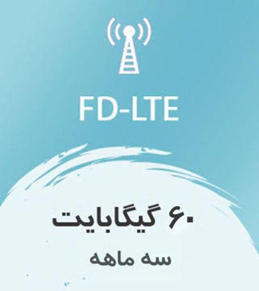 تصویر از اینترنت FD-LTE، سه ماهه 60 گیگ با سرعت ۱ تا ۴۰ مگ