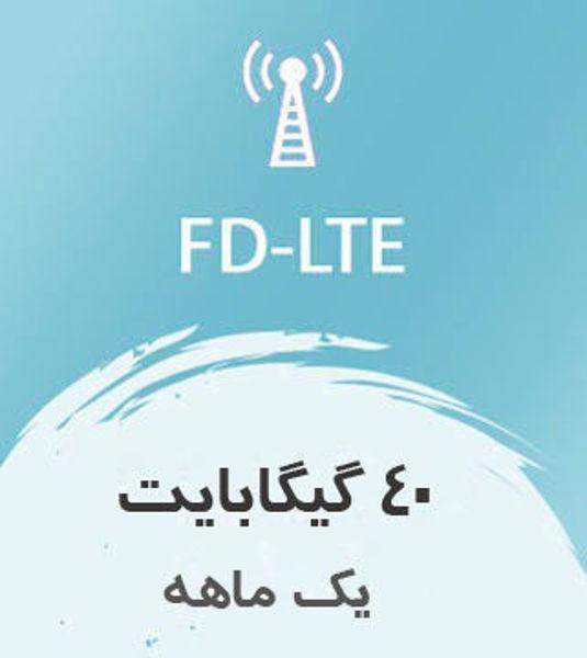 تصویر از اینترنت FD-LTE، یک ماهه 40 گیگ با سرعت ۱ تا ۴۰ مگ