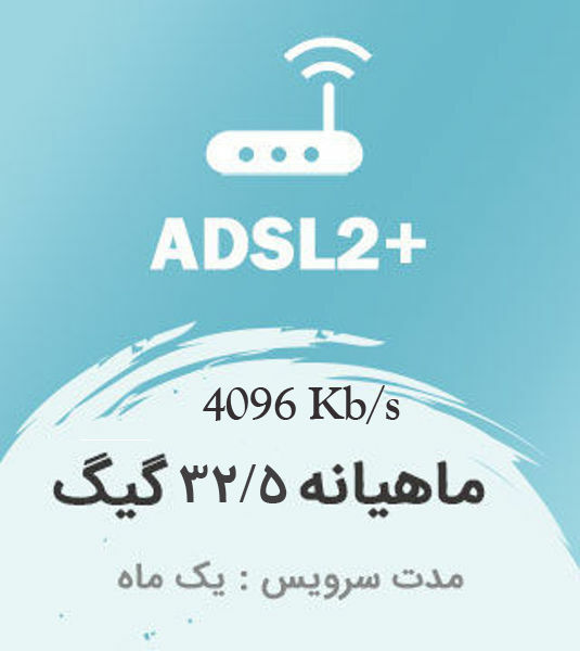 تصویر از اینترنت پرسرعت +ADSL2 ، یک ماهه با ترافیک 32.5 گیگابایت بین الملل