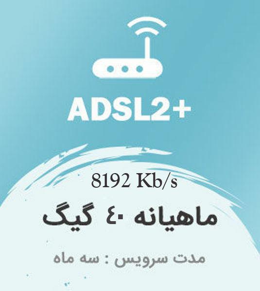تصویر از اینترنت پرسرعت +ADSL2 ، سه ماهه با ترافیک ماهیانه 40 گیگابایت بین الملل