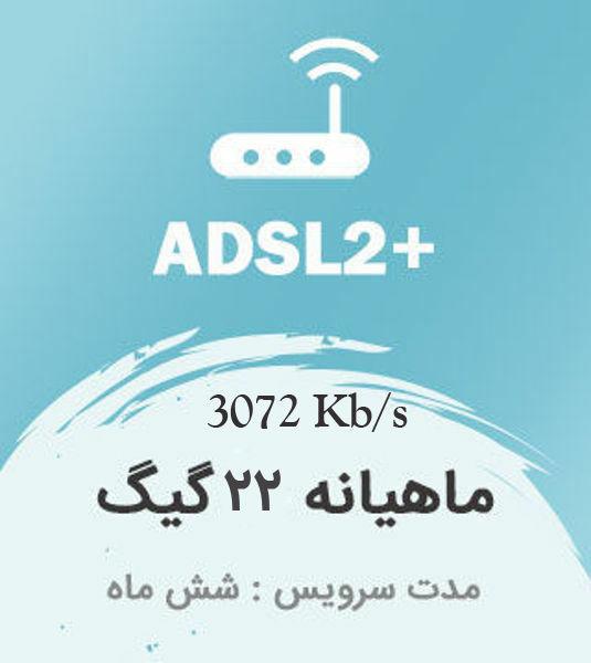 تصویر از اینترنت پرسرعت +ADSL2 ، شش ماهه با ترافیک ماهیانه 22 گیگابایت بین الملل