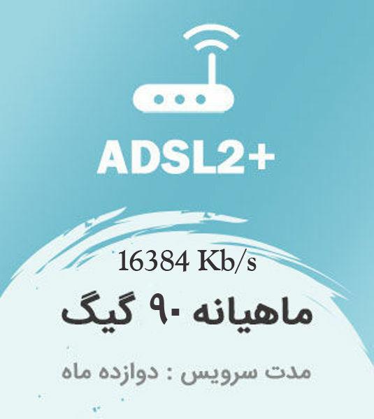 تصویر از اینترنت پرسرعت +ADSL2 ، دوازده ماهه با ترافیک ماهیانه 90 گیگابایت بین الملل